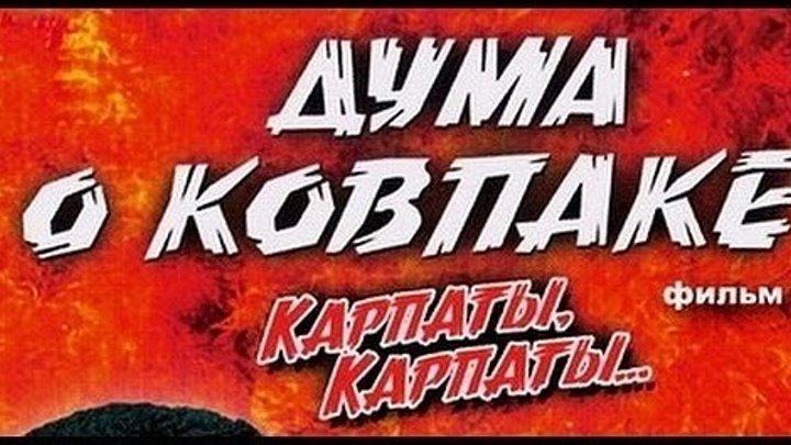 Дума о Ковпаке.Kaрпаты.Фильм