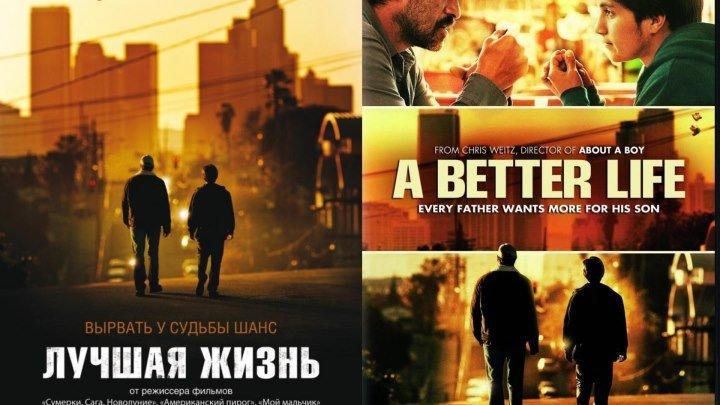 А Веttег L.i.f.e/Лyчшая.жизнь.2011.1080p драма, мелодрама
