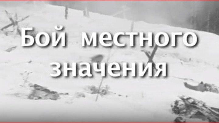 """"""" Бой местного значения """" ( военная драма . 2008 )"""