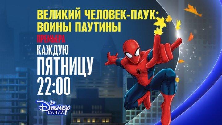 """""""Великий Человек-Паук. Воины Паутины"""" на Канале Disney!"""