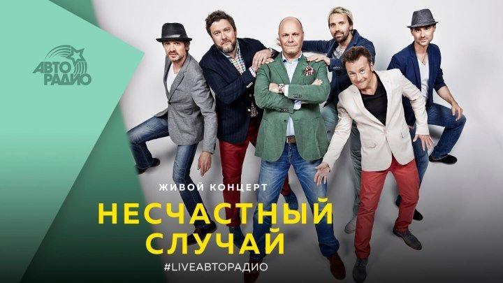 """Живой Концерт группы """"Несчастный Cлучай""""в"""