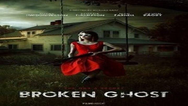 Сломленный призрак (2017) триллер