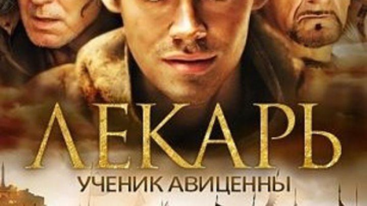 Лекарь_ Учeник Авиценны (2013) драма, приключения