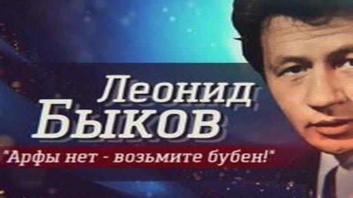 Леонид Быков. Арфы нет — возьмите бубен! [15.12.2018, Документальный]