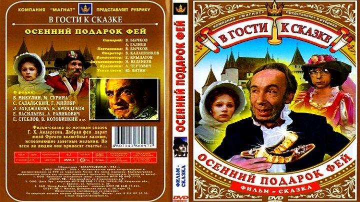 Осенний подарок фей (1984) - сказка, Семейный