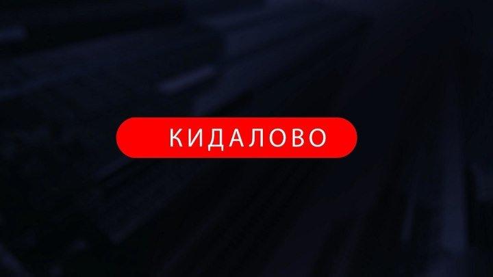 Кидалово