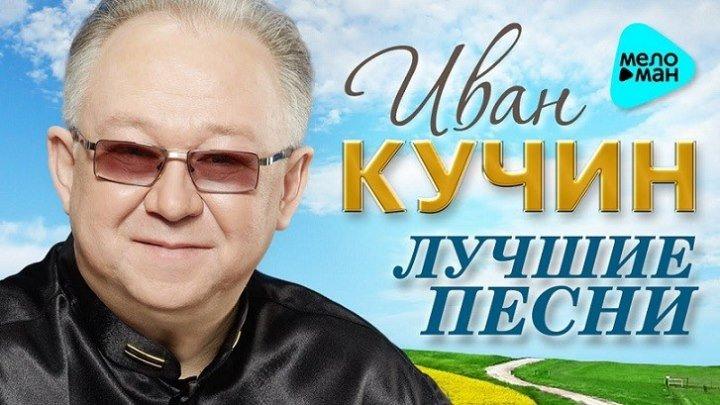 Иван Кучин - Не уходи
