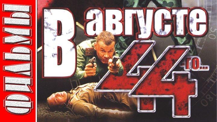 В августе 44-го. (Военный, Детектив, Драма. 2001)