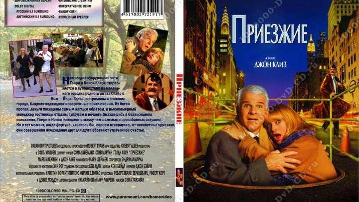 Приезжие (1999) Комедия. _ Стив Мартин, Голди Хоун