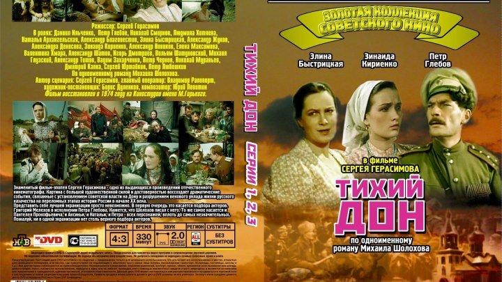Тихий Дон (3 серии из 3) HD 1957-1958