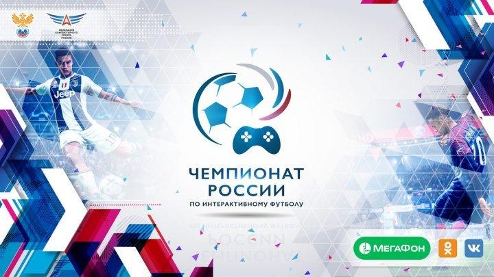 Чемпионат России по интерактивному футболу | Онлайн-отборочные #3
