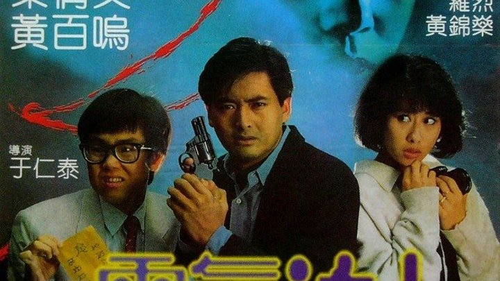1984 The Occupant 1984.Chinese.1080p.WEB-DL.DD2.0 x264 (Chow Yun Fat)