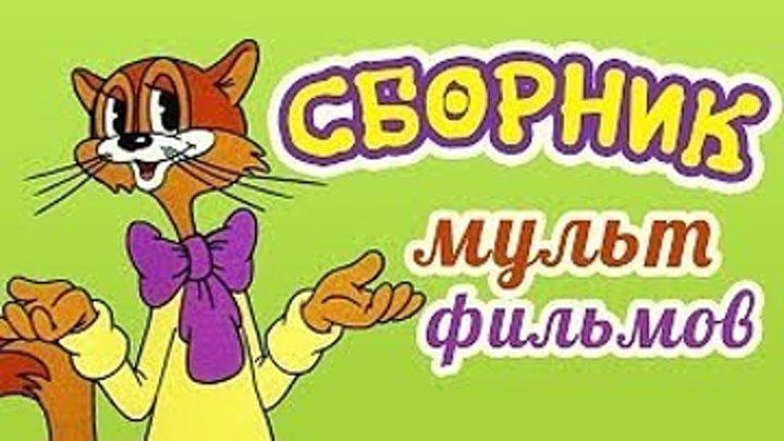Все советские мультики 80-х. Часть 1