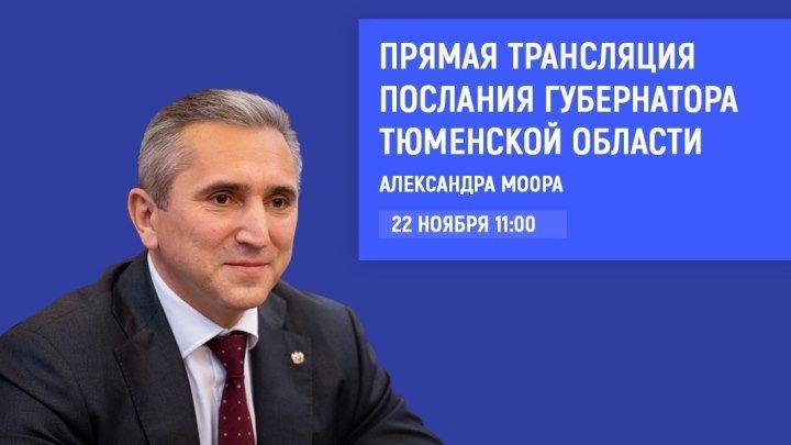 Послание губернатора Тюменской области