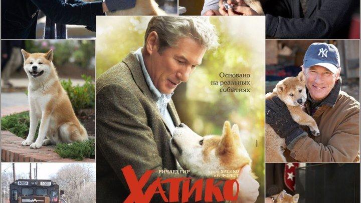 «Хатико: Самый верный друг» (англ. Hachi: A Dog's Tale) музыка из фильма
