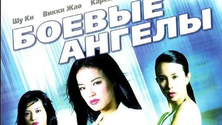 Боевые ангелы (2002) Гонконг_ Боевик, Криминал, Драма, Комедия, Мелодрама, Триллер, Приключения