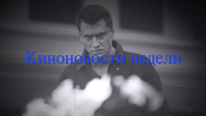 Рокерша Юлия Снигирь и трейлер финального сезона «Мажора»: главные киноновости этой недели