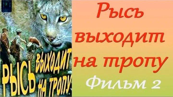 Рысь выходит на тропу - 1982