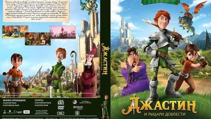 мультфильм 2013 - Джастин и рыцари доблести