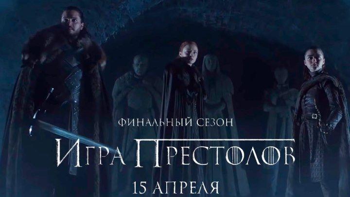 Игра Престолов (8 сезон) — Русский тизер #2 (2019) Готово!