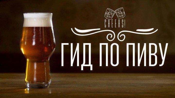 Гид по пиву [Cheers! _ Напитки]