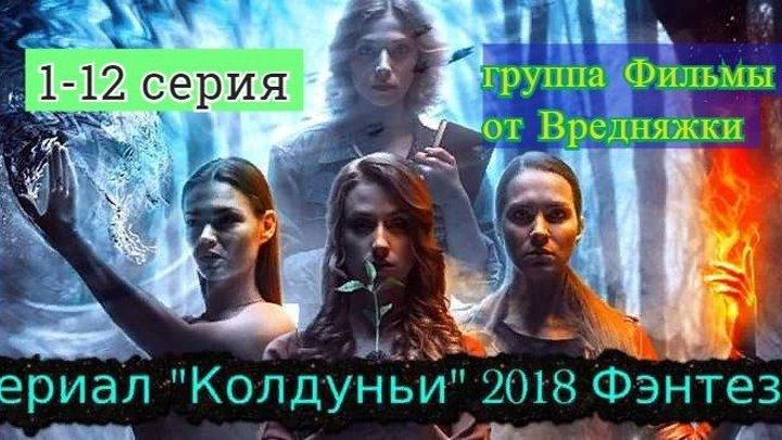 Колдуньи 1-12 серия (2018) HD (мистика, мелодрама, приключения). ведьмы, магия, дар