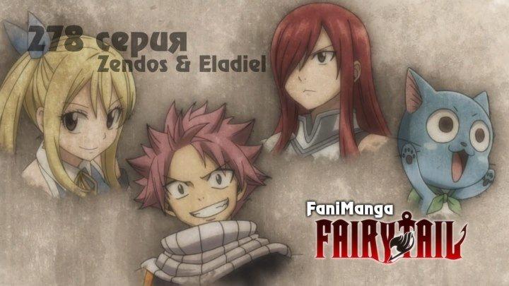 Fairy Tail [Тв-3] - Серия 278 [Zendos & Eladiel]