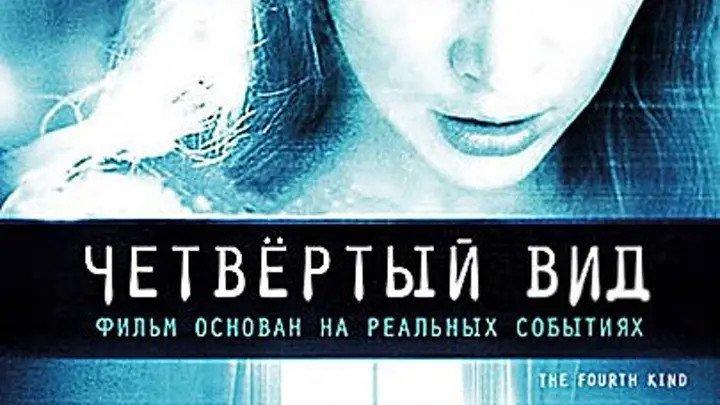 Четвертый вид (2009) Ужасы, Фантастика, Триллеры, Детективы