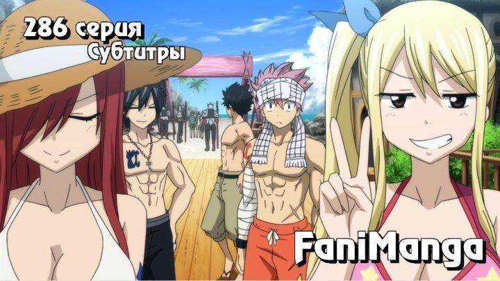 Fairy Tail [Тв-3] - Серия 286 [Субтитры] Kitsune • Fairy Tail