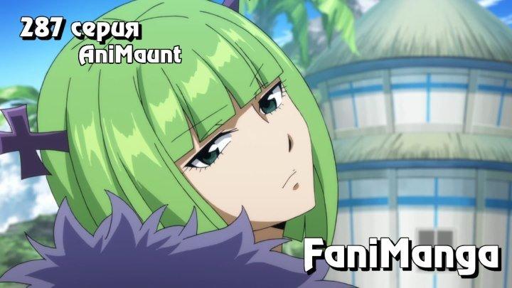 Хвост Феи [Тв-3] - Серия 287 [Nata_kex, Gulliver] AniMaunt • Fairy Tail
