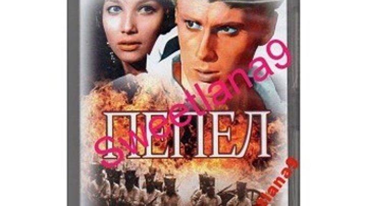 """"""" Пепел """" ( классика мирового кино . 1965 ) серия 2 ."""