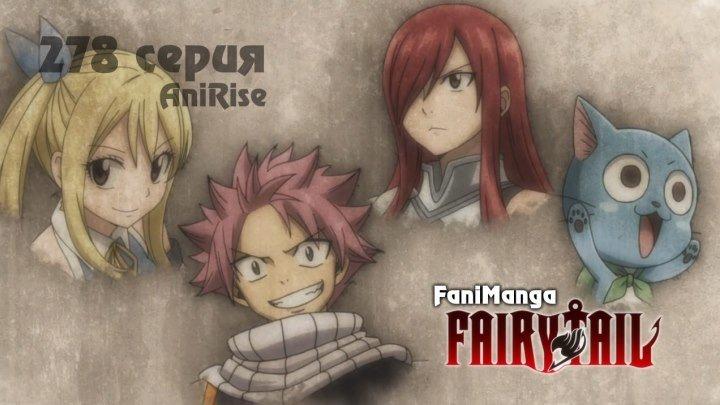 Хвост Феи [Тв-3] - Серия 278 [AniRise] • Fairy Tail