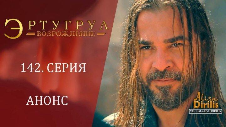 Эртугрул. 142 серия. анонс на русском. Озвучка turok1990