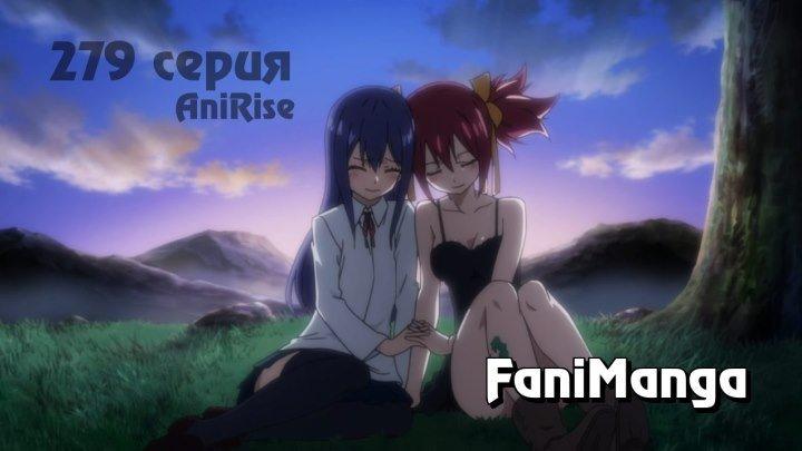Хвост Феи [Тв-3] - Серия 279 [AniRise] • Fairy Tail