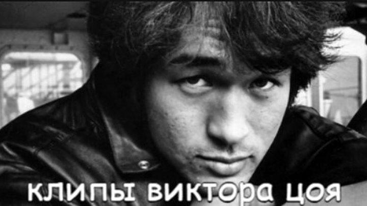 Виктор Цой - В наших сердцах