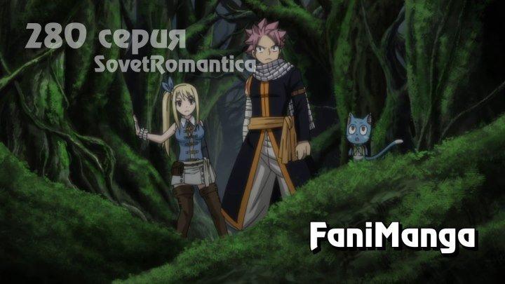 Хвост Феи [Тв-3] - Серия 280 [SovetRomantica] • Fairy Tail