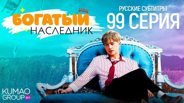 Богатый наследник 99 / 100 [RUS SUB]   Rich Family's Son 99 / 100 [RUS SUB]