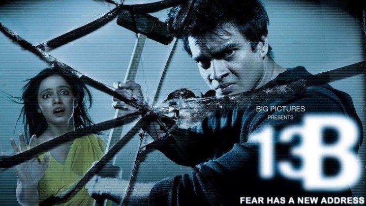 13Б: У cтраха новый адрес HD(ужасы, триллер, детектив)2OO9