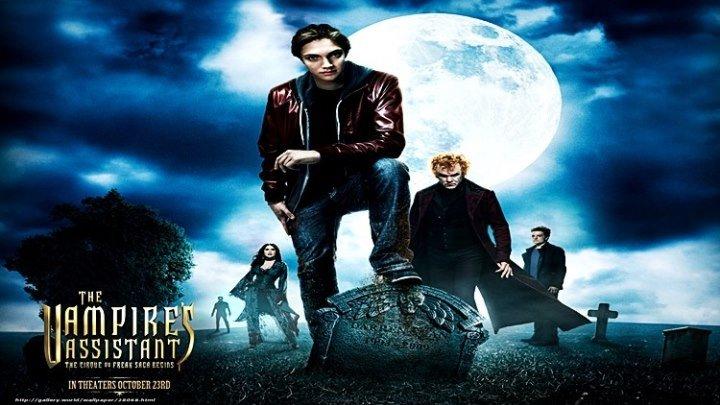 История одного вампира (2009) - фэнтези, боевик, триллер, приключения