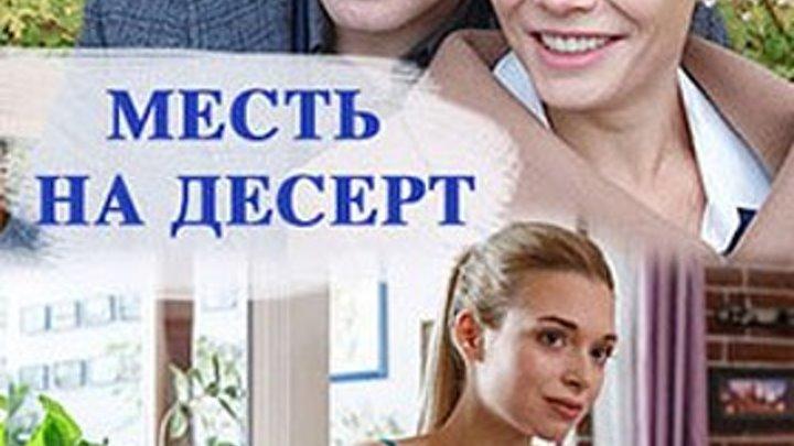 Месть на десерт 3- 4 серии 2019