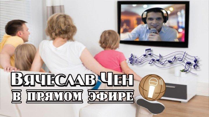 """СТУДИЯ """"ВЯЧЕСЛАВ ЧЕН в прямом эфире"""" №286"""