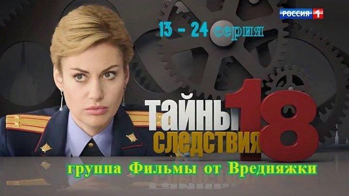 ТС - Тайны следствия-18 _ HD 1080p _ 2018 (детектив,криминал ). 13 - 24 серия из 24_ Смотреть онлайн Русские сериалы