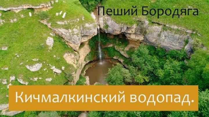 Кичмалкинский водопад