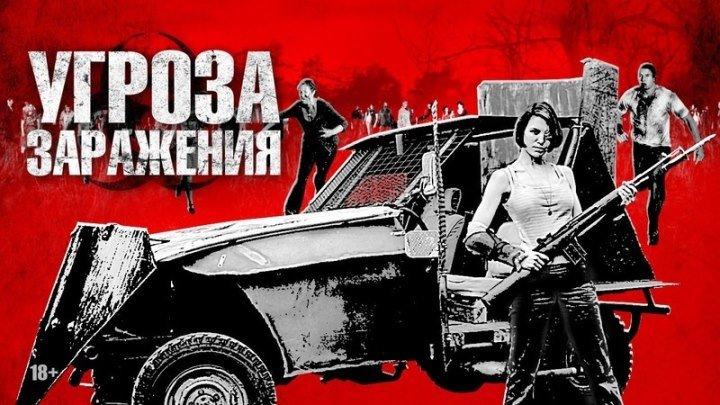 Угроза заражения (2012) США онлайн в HD качестве Жанр: ужасы, фантастика, боевик