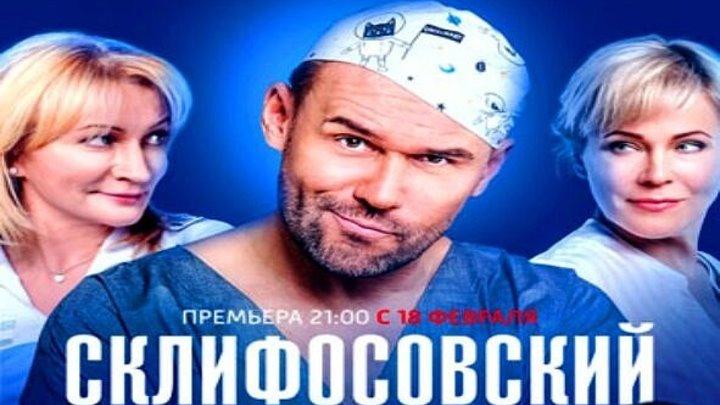 СКЛИФ0С0ВСКИЙ 7 СЕЗОН 11-12 СЕРИИ МЕЛОДРАМА, ДРАМА 2019