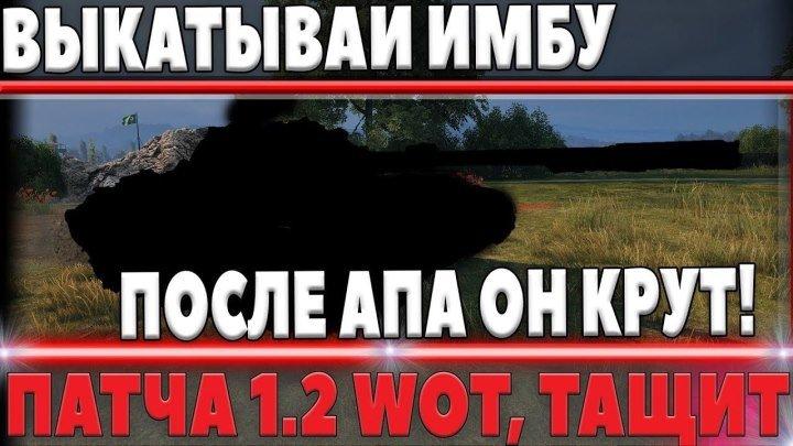 #Marakasi_wot: 📺 СРОЧНО ВЫКАТЫВАЙ ГЛАВНУЮ ИМБУ ПАТЧА 1.2 WOT! ТЕПЕРЬ ПОСЛЕ АПА ОН ДОМИНИРУЕТ В world of tanks #видео