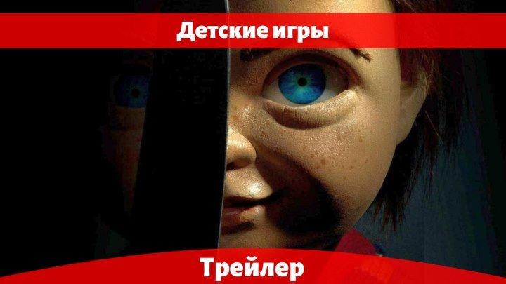 🔥Русский Трейлер HD - Детские игры🔪