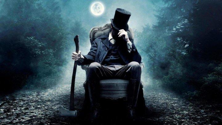 Президент Линкольн: Охотник на вампиров (Abraham Lincoln: Vampire Hunter). 2012. Триллер, ужасы, фэнтези, боевик