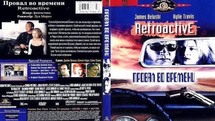 Провал во времени (Луи Морно) [1997, США, фантастика, триллер]