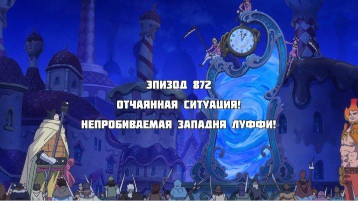 One Piece | Большой куш | Ван Пис | 872 эпизод | русские субтитры | Ziggy Team